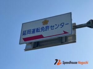 宮崎県自動車運転再開 延岡運転免許センター 福祉車両 手動運転装置